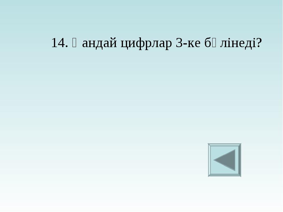 14. Қандай цифрлар 3-ке бөлінеді?