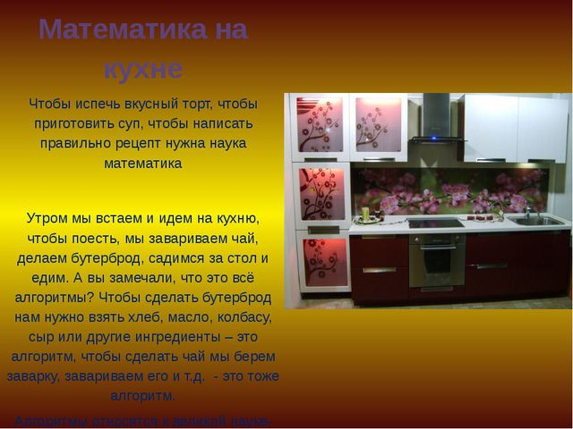 Математика на кухне Чтобы испечь вкусный торт, чтобы приготовить суп, чтобы н...