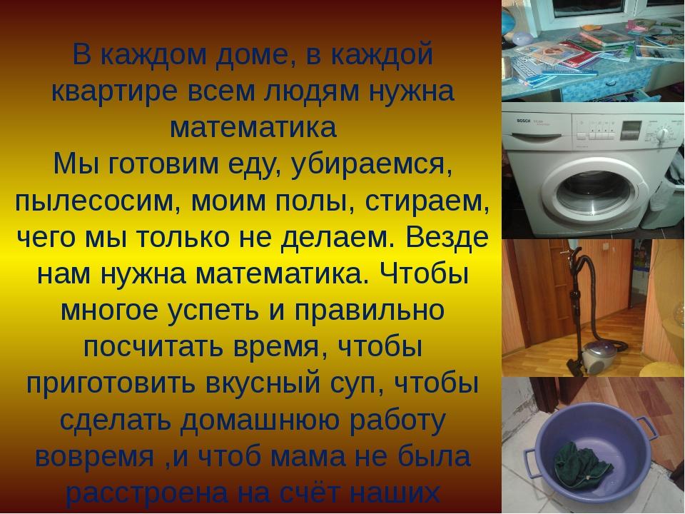 В каждом доме, в каждой квартире всем людям нужна математика Мы готовим еду,...