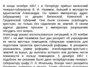 В конце октября 1857 г. в Петербург прибыл виленский генерал-губернатор В. И.