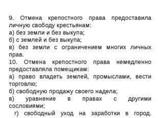9. Отмена крепостного права предоставила личную свободу крестьянам: а) без зе