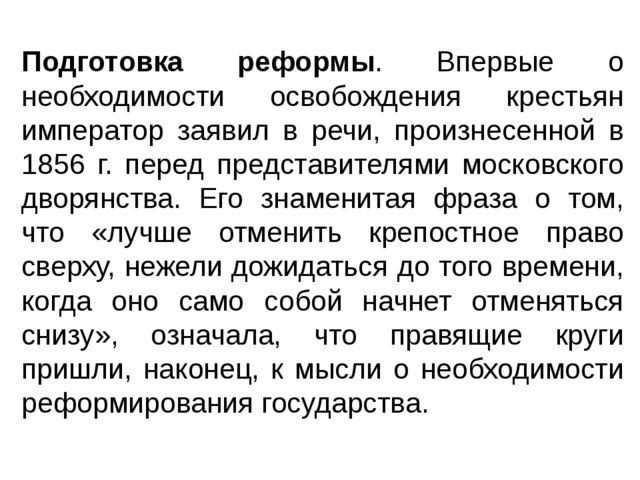Подготовка реформы. Впервые о необходимости освобождения крестьян император з...