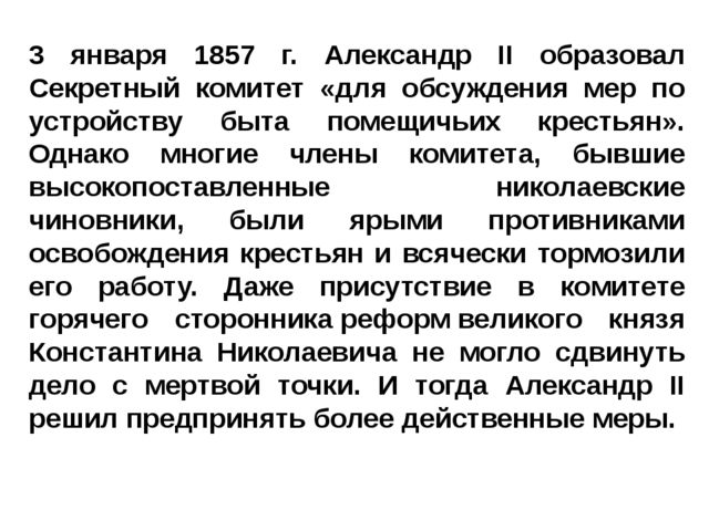 3 января 1857 г. Александр II образовал Секретный комитет «для обсуждения мер...