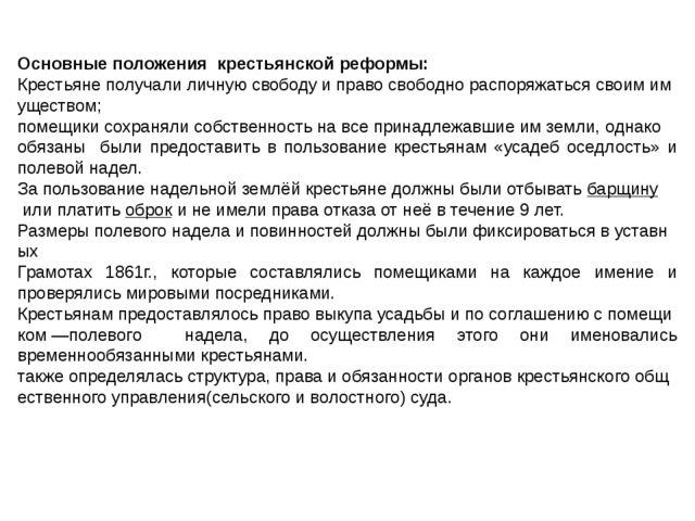 Основные положения крестьянской реформы: Крестьянеполучалиличнуюсвободуи...