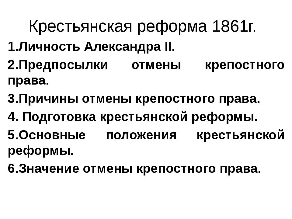 Крестьянская реформа 1861г. 1.Личность Александра II. 2.Предпосылки отмены кр...
