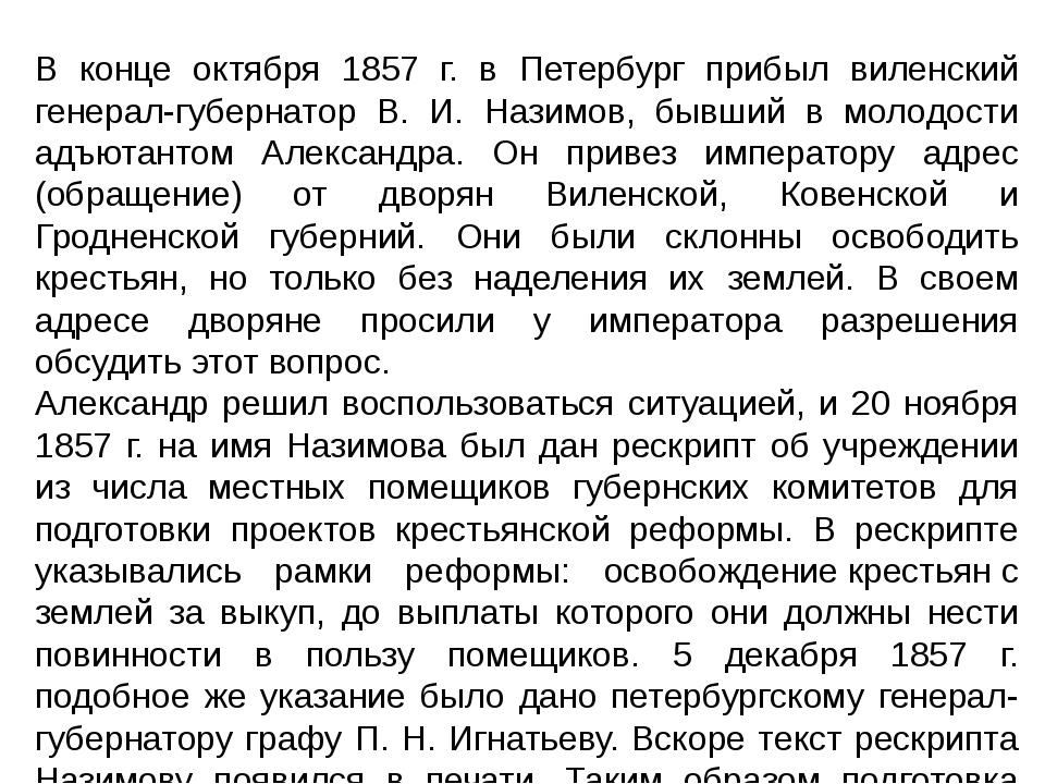 В конце октября 1857 г. в Петербург прибыл виленский генерал-губернатор В. И....