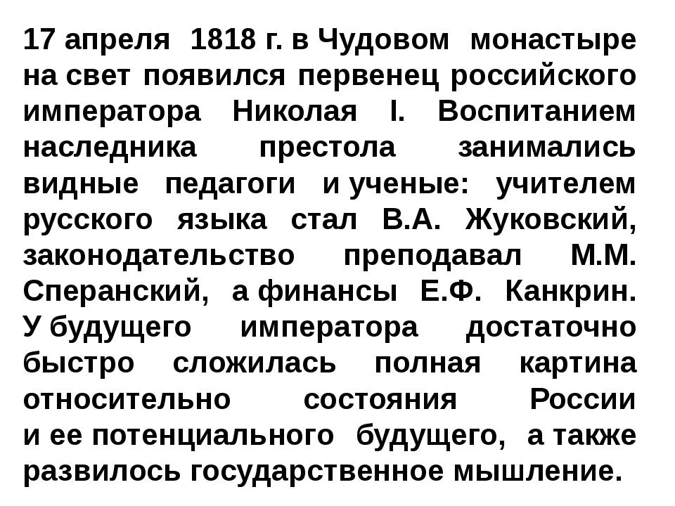 17апреля 1818г.вЧудовом монастыре насвет появился первенец российского и...
