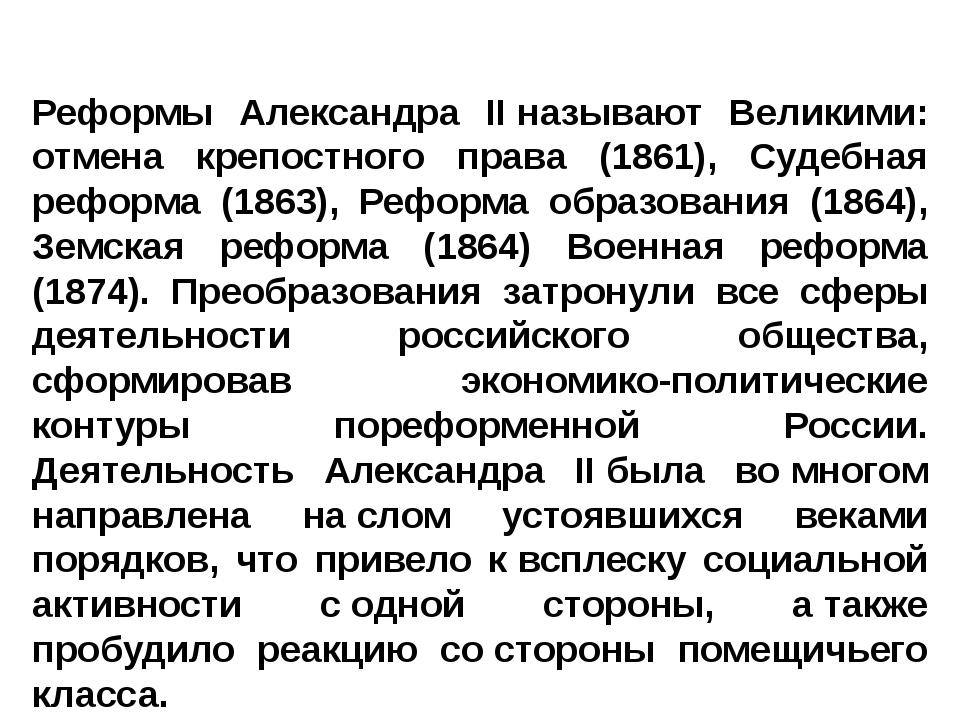 Реформы Александра IIназывают Великими: отмена крепостного права (1861), Суд...