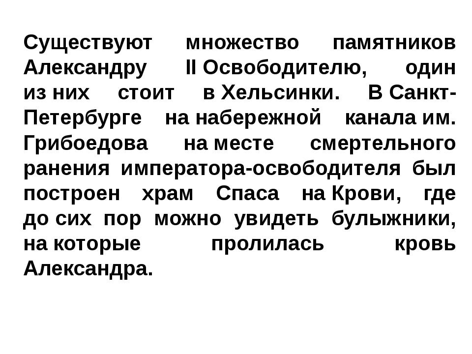 Существуют множество памятников Александру IIОсвободителю, один изних стоит...