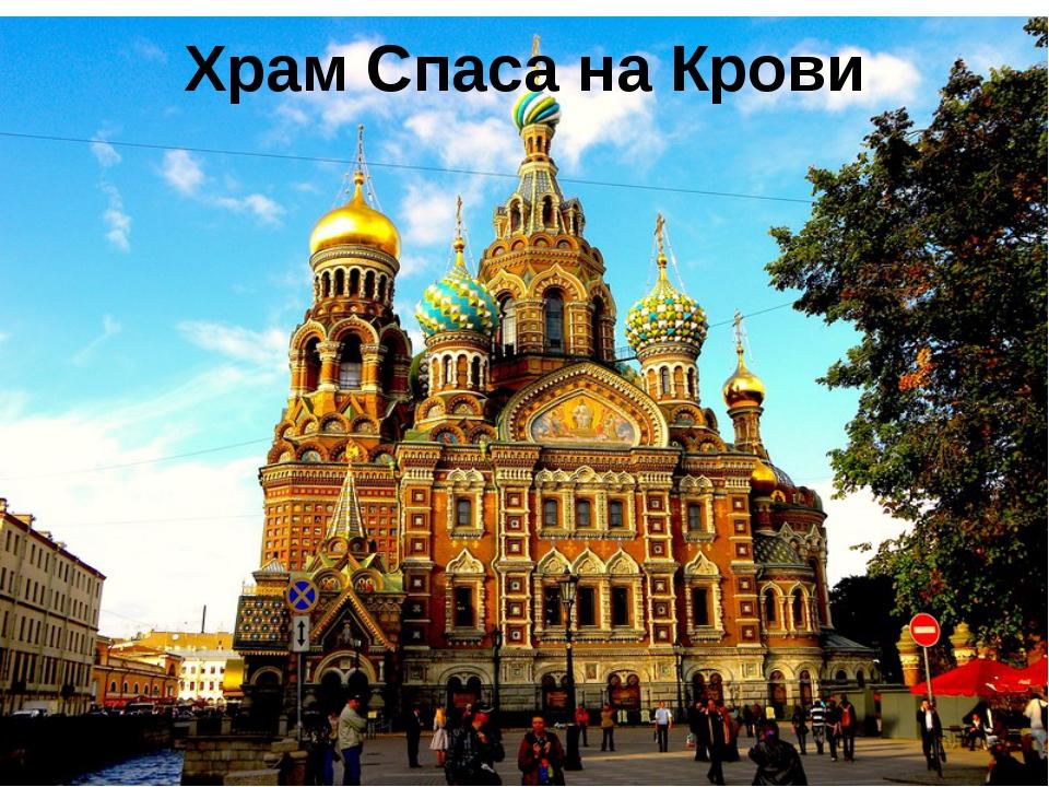 Храм Спаса наКрови