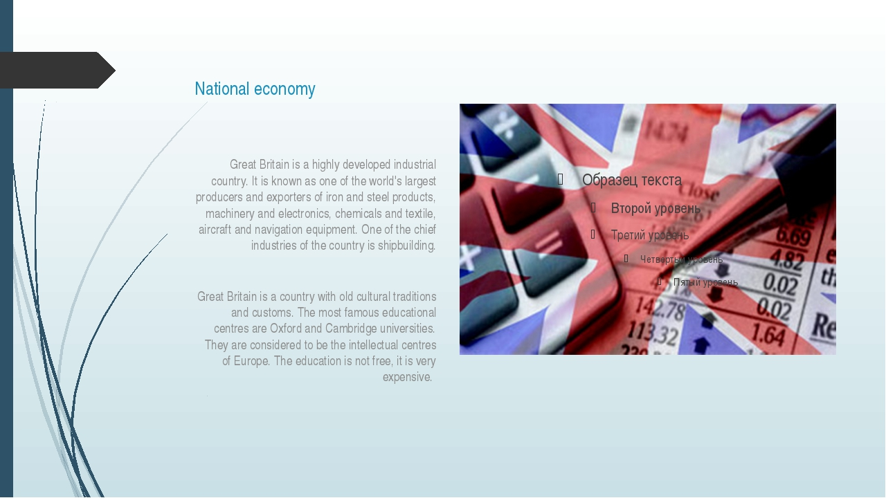 National economy Great Britain is a highly developed industrial country. It i...