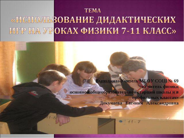 Выполнил: Учитель МБОУ СОШ № 69 «Учитель физики основной общеобразовательной...