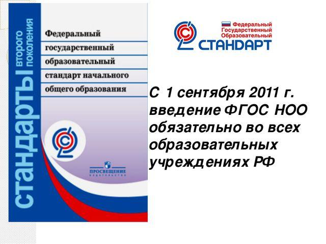 С 1 сентября 2011 г. введение ФГОС НОО обязательно во всех образовательных уч...