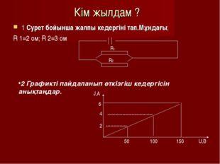 Кім жылдам ? 1 Сурет бойынша жалпы кедергіні тап.Мұндағы; R 1=2 ом; R 2=3 ом