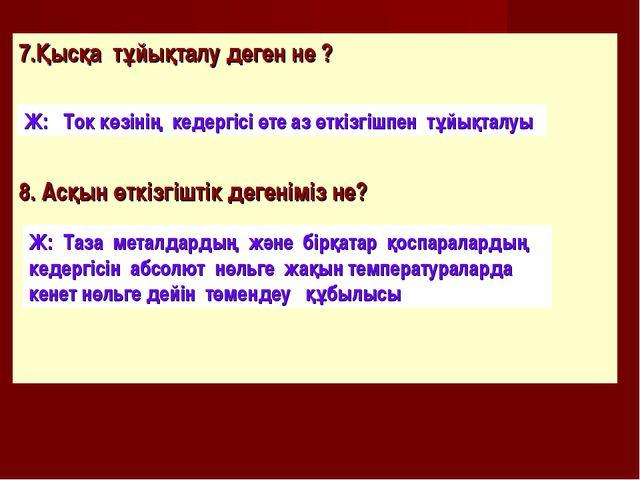 7.Қысқа тұйықталу деген не ? 8. Асқын өткізгіштік дегеніміз не? Ж: Ток көзіні...