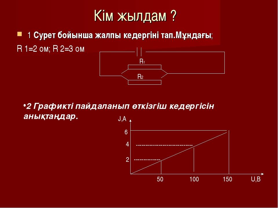 Кім жылдам ? 1 Сурет бойынша жалпы кедергіні тап.Мұндағы; R 1=2 ом; R 2=3 ом...