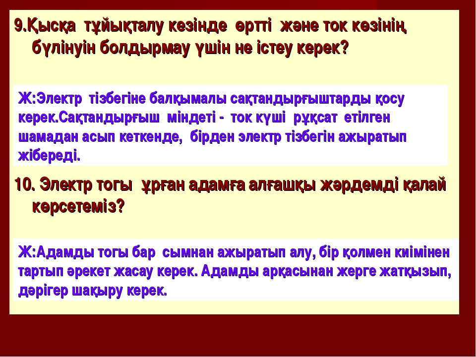 9.Қысқа тұйықталу кезінде өртті және ток көзінің бүлінуін болдырмау үшін не і...