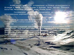 Хозяйственное применение геотермальных источников распространено в Исландии