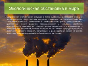 Экологическая обстановка в мире Современная экологическая ситуация в мире выз