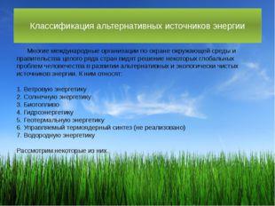 Классификация альтернативных источников энергии Многие международные организа
