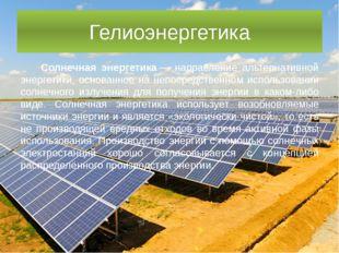 Гелиоэнергетика Солнечная энергетика— направление альтернативной энергетики,