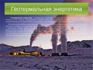 Геотермальная энергетика Геотермальная энергетика— направление энергетики, о