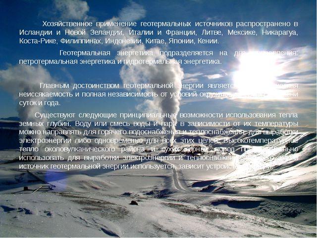 Хозяйственное применение геотермальных источников распространено в Исландии...