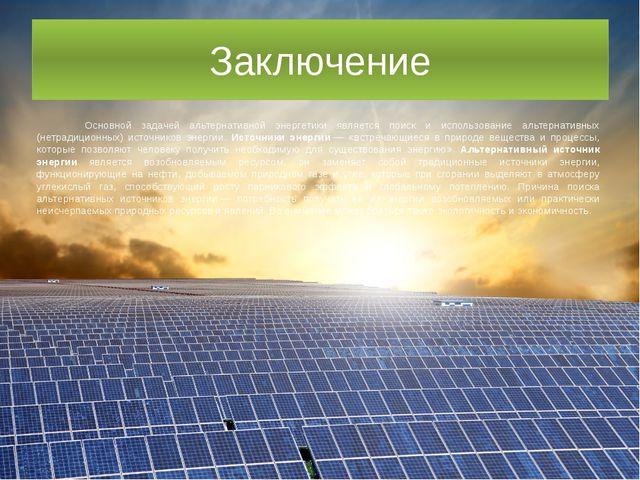 Заключение Основной задачей альтернативной энергетики является поиск и исполь...