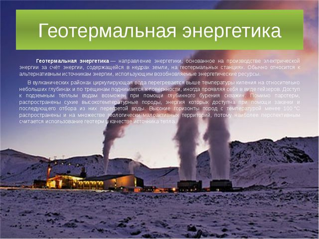 Геотермальная энергетика Геотермальная энергетика— направление энергетики, о...