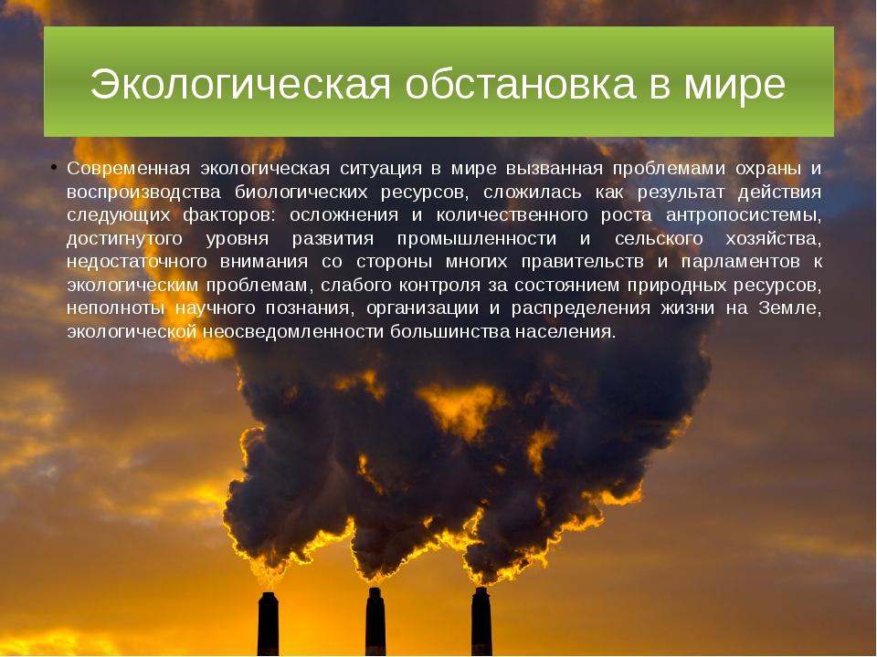 Экологическая обстановка в мире Современная экологическая ситуация в мире выз...