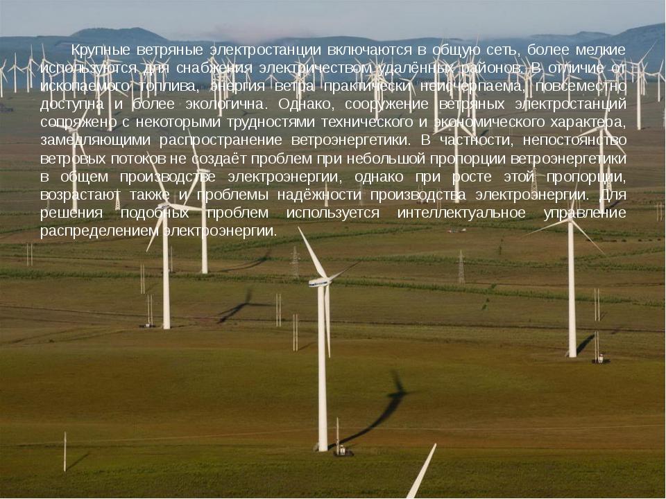 Крупные ветряные электростанции включаются в общую сеть, более мелкие исполь...