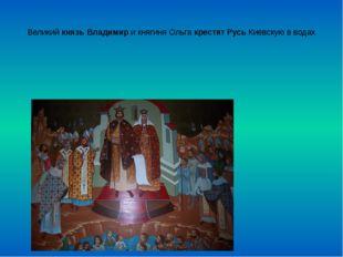ВеликийкнязьВладимири княгиня ОльгакрестятРусьКиевскую в водах