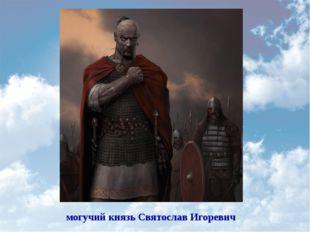 могучий князь Святослав Игоревич