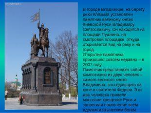В городе Владимире, на берегу реки Клязьма установлен памятник великому князю