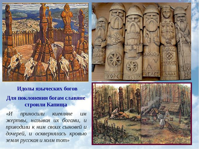 Идолы языческих богов Для поклонениябогамславяне строили Капища «И приноси...