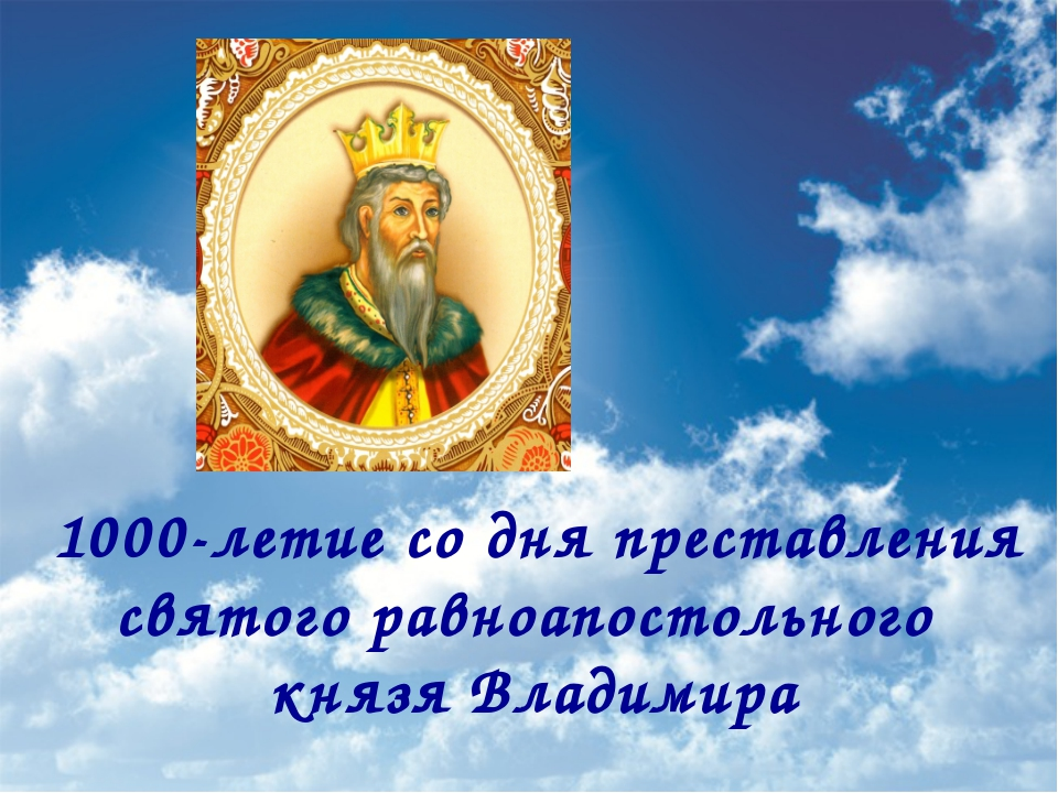 1000-летиесо дня преставления святого равноапостольного князя Владимира