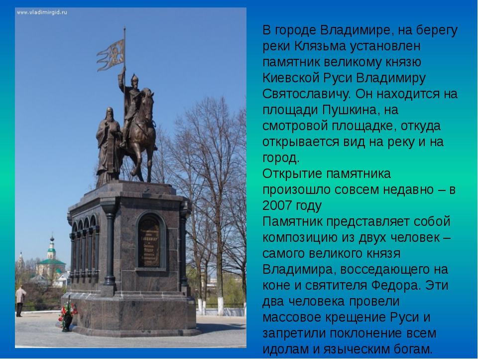 В городе Владимире, на берегу реки Клязьма установлен памятник великому князю...