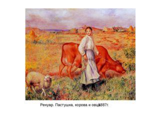 Ренуар. Пастушка, корова и овца. 1887г.