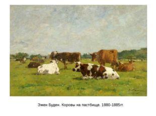 Эжен Буден. Коровы на пастбище. 1880-1885гг.
