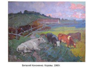 Виталий Кононенко. Коровы. 1960г.