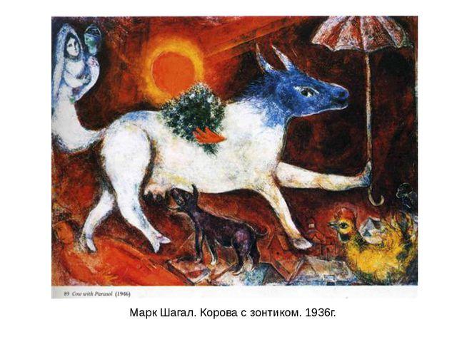 Марк Шагал. Корова с зонтиком. 1936г.