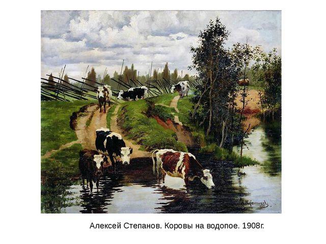 Алексей Степанов. Коровы на водопое. 1908г.