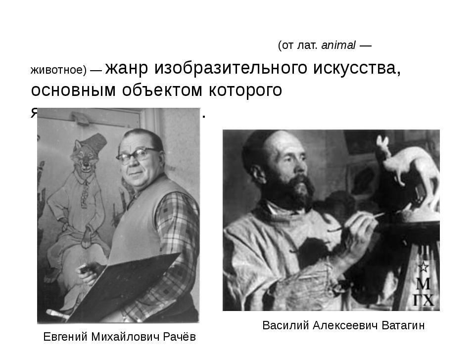 Анимали́стика (отлат.animal— животное)— жанризобразительного искусства,...