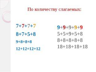 По количеству слагаемых: 7+7+7+7 8+7+5+8 9+8+8+8 12+12+12+12 9+9+9+9+9 5+5+9+