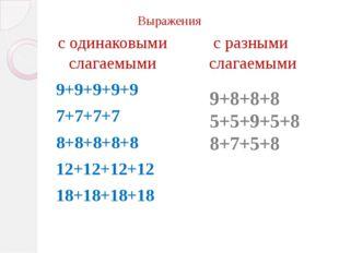 Выражения 9+9+9+9+9 7+7+7+7 8+8+8+8+8 12+12+12+12 18+18+18+18 9+8+8+8 5+5+9+5
