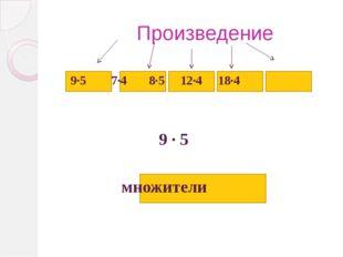 Произведение 9·5 7·4 8·5 12·4 18·4 9 · 5 множители