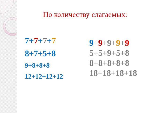 По количеству слагаемых: 7+7+7+7 8+7+5+8 9+8+8+8 12+12+12+12 9+9+9+9+9 5+5+9+...