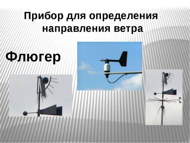 Прибор для определения направления ветра Флюгер