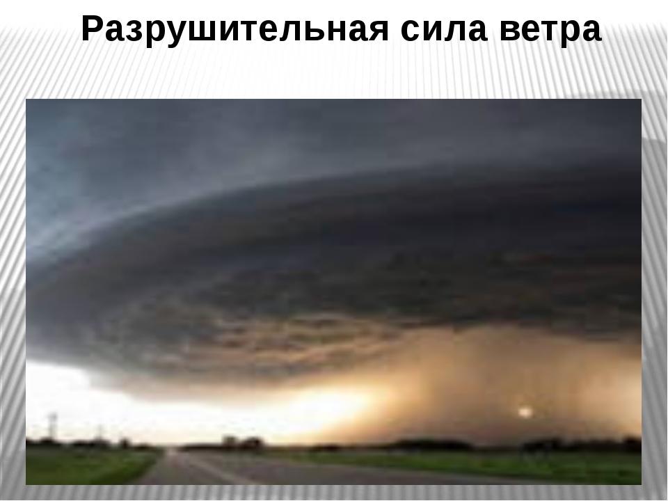 Разрушительная сила ветра Смерчи