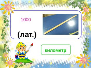 километр 1000 (лат.)